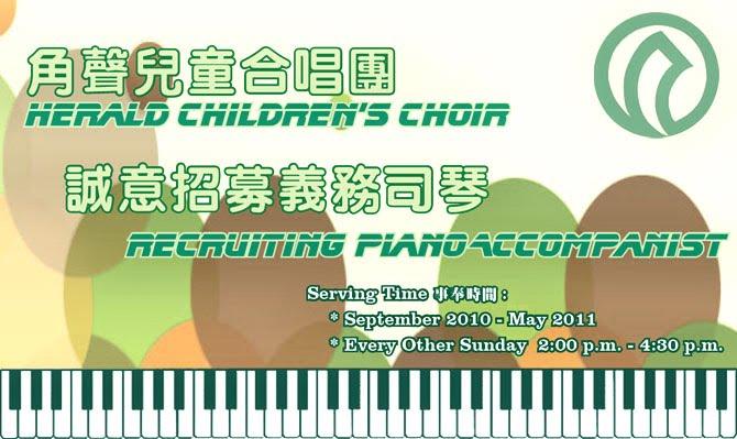 角聲兒童合唱團 - 誠意招募義務司琴