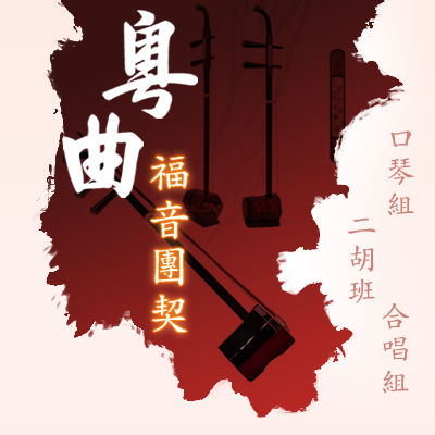 粵曲福音團契