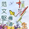 范文堅 傳道 - 精彩人生 - 6/26/2010(星期六)